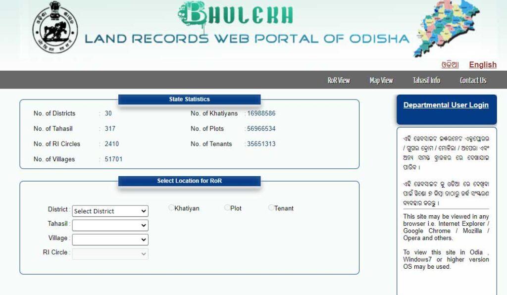 Odisha Bhulekh