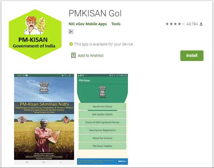 PMKISAN app - PM kisan status