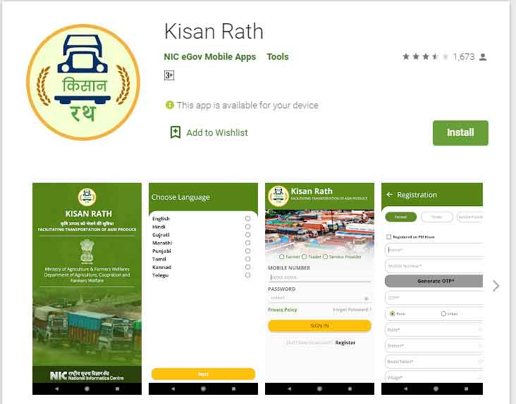 PM kisan rath app