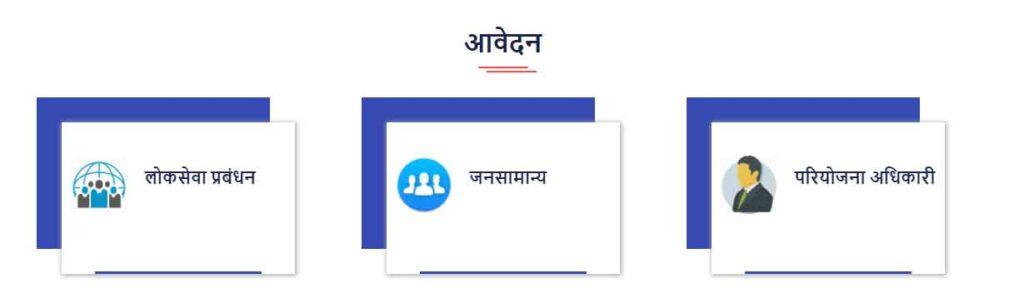 Ladli Laxmi Yojana online apply