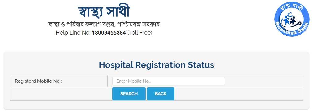 swasthya sathi Hospital Registration Status