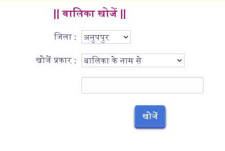 Check Ladli Laxmi Yojana Name List