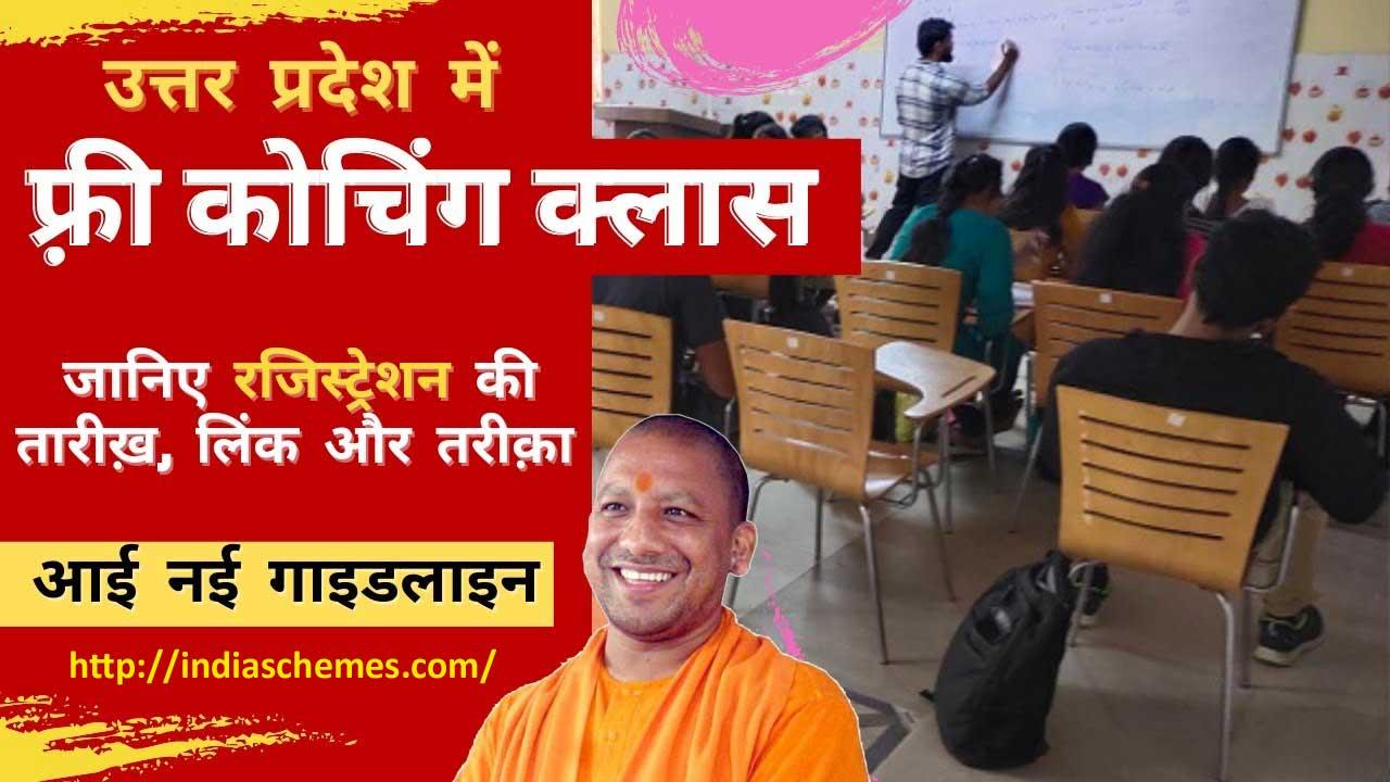 UP Mukhyamantri Abhyudaya Yojana 2021 - मुख्यमंत्री अभ्युदय योजना