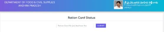 Check AP Rice Card Status