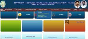 Check AP Rice Card E KYC Status Online