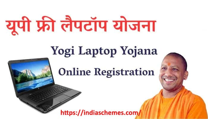 UP Free Laptop Yojana 2021