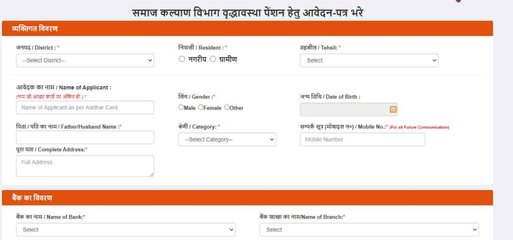 up vridha pension Form
