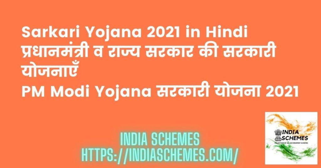 sarkari Yojana In hindi