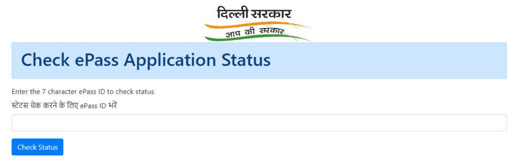 E-pass application Status