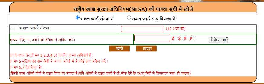 UP Ration Card NFSA पात्रता सूची