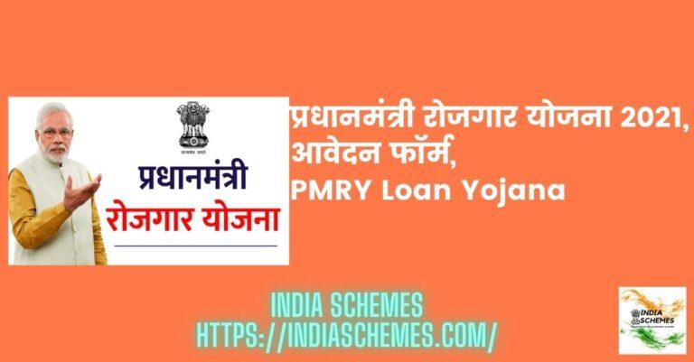 PMRY - Pradhan Mantri Rojgar Yojana.