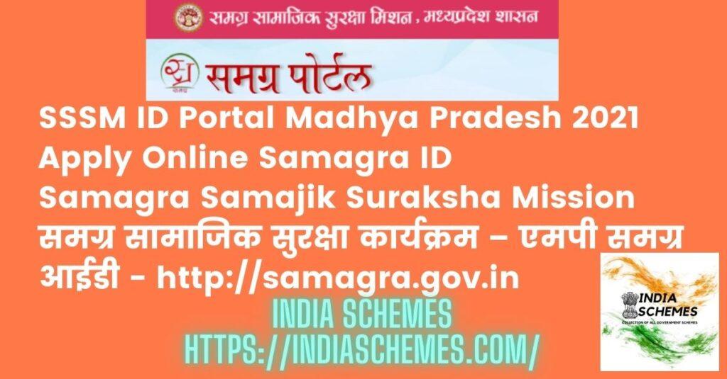 SSSM ID Portal