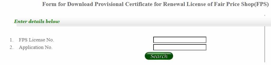 Form for Download Provisional Certificate for Renewal License of Fair Price Shop(FPS)
