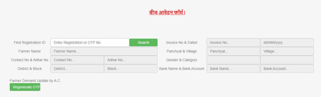 BRBN Application status