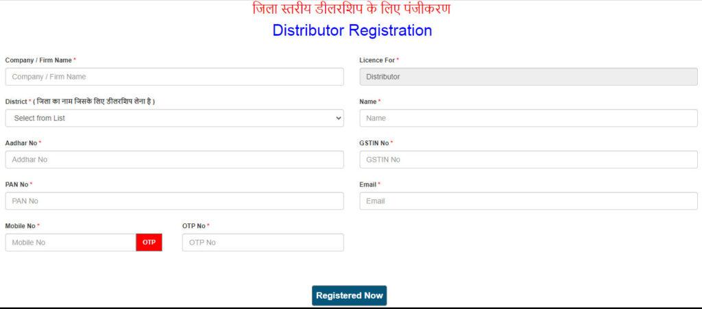 Registration process For Dealer / Distributer