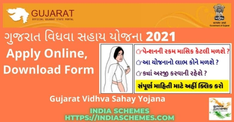 Gujarat Vidhva Sahay Yojana