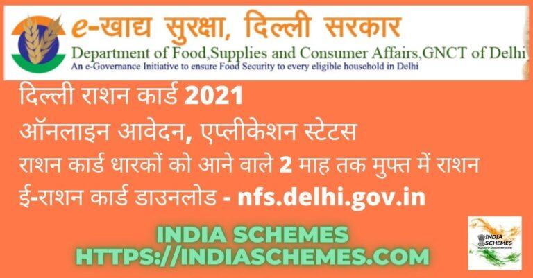 Delhi Ration Card Apply Online