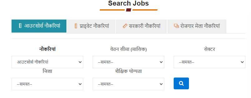 Rojgar Sangam portal पर प्राइवेट नौकरी की तलाश कैसे करें?
