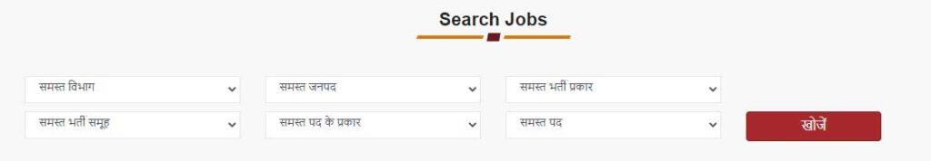सरकारी नौकरी की तलाश कैसे करें?