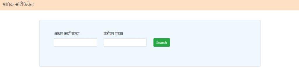 UP Shramik certificate download