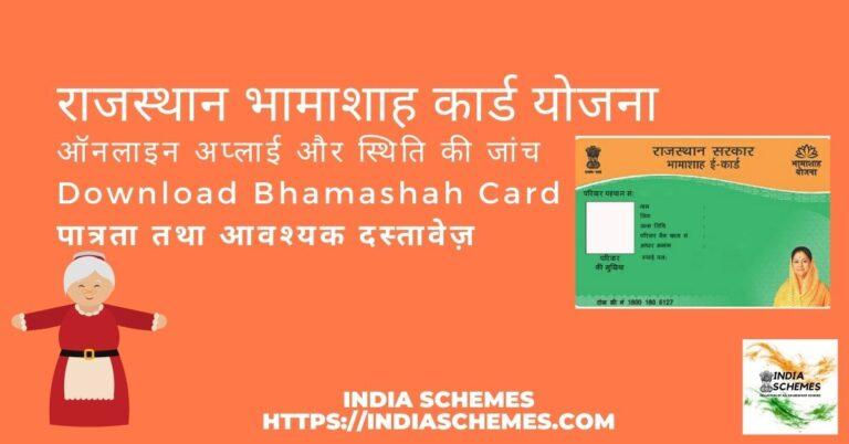 Bhamashah Card Download